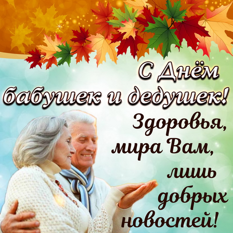 Короткое поздравление с днем бабушек и дедушек