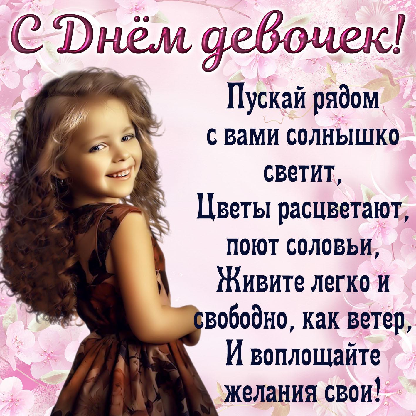 Фото с праздником девочек
