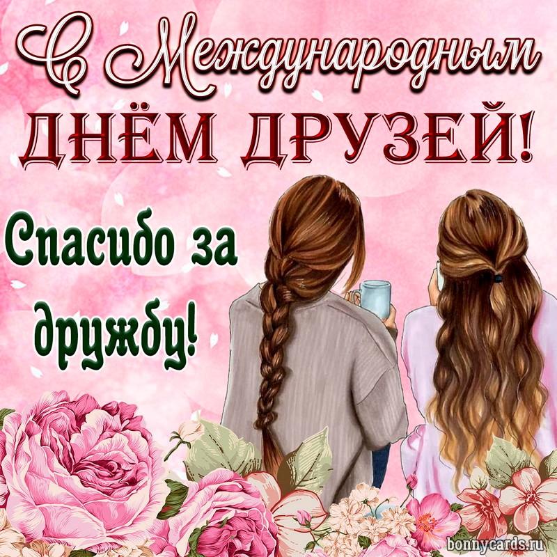 Поздравления с днем дружбы подруге