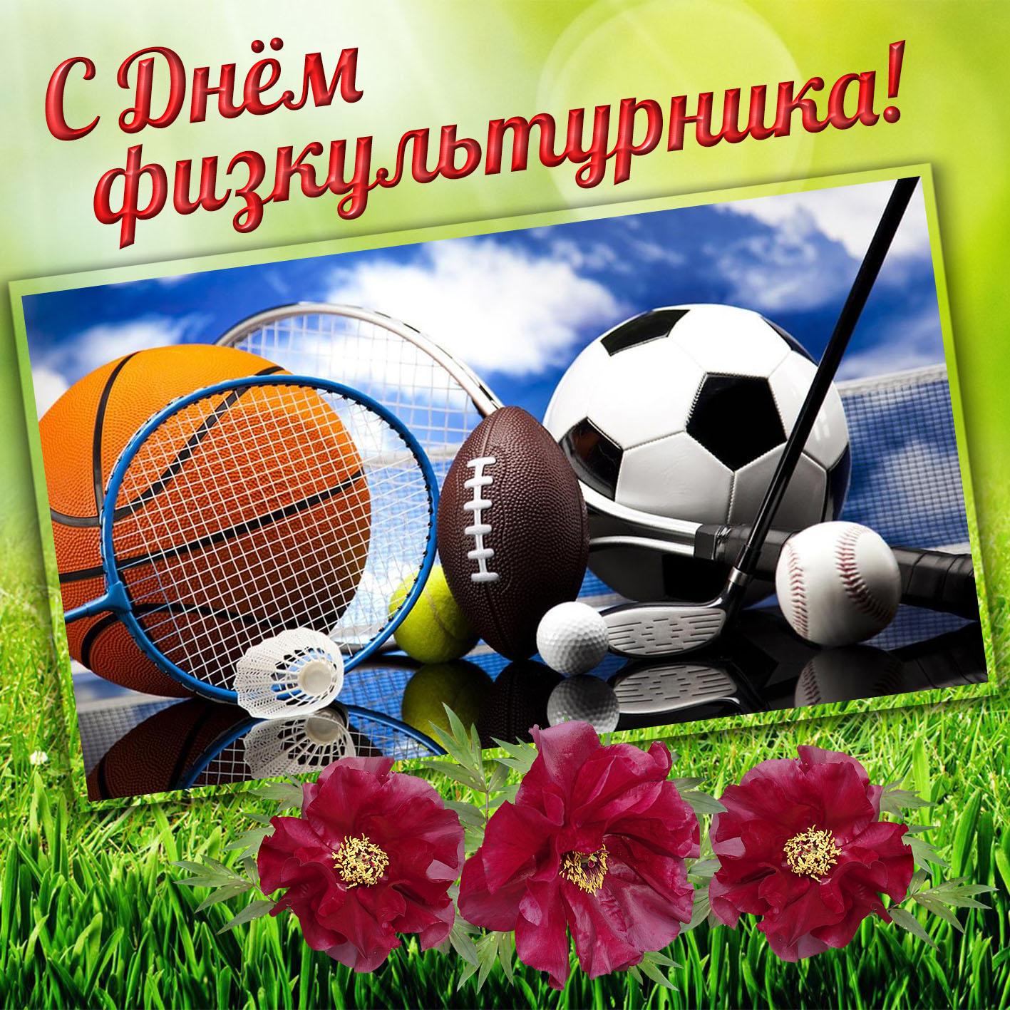 Поздравление ко дню спорта