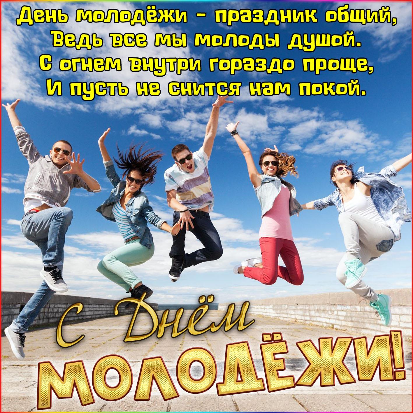 фото день молодежи россии роршаха