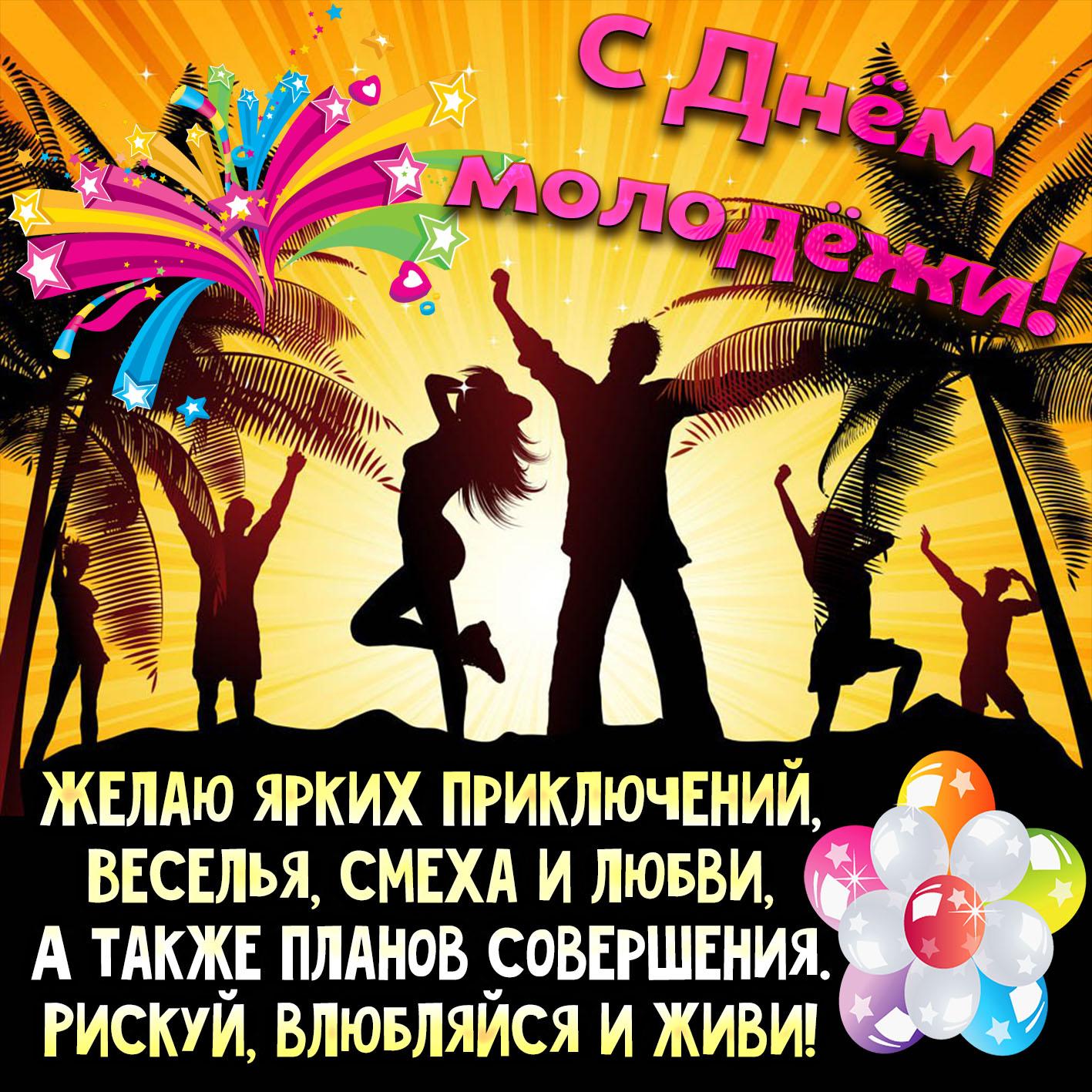 Праздником день молодежи стихи и картинки