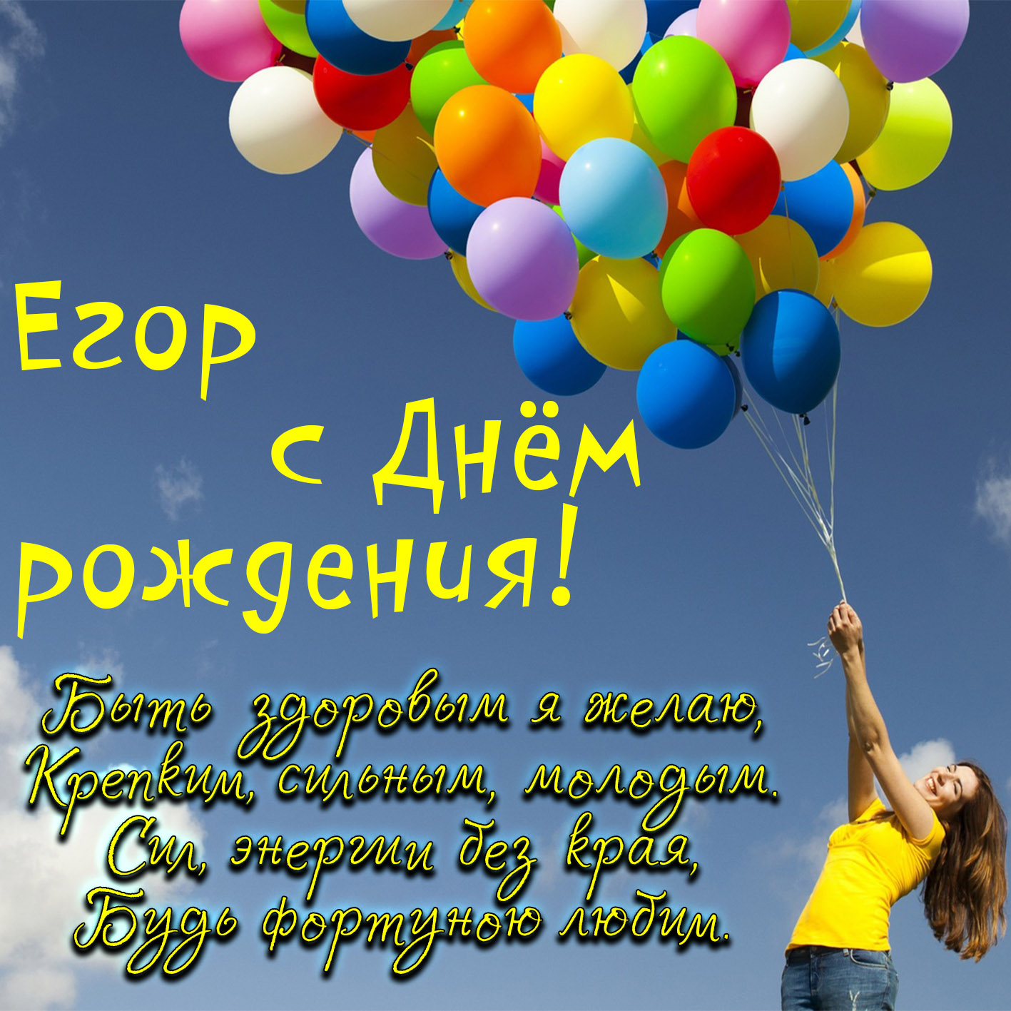 поздравление с воздушными шарами в стихах мгновение