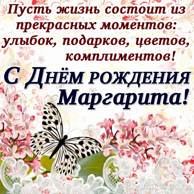 Стихи маргарита с днем рождения открытка