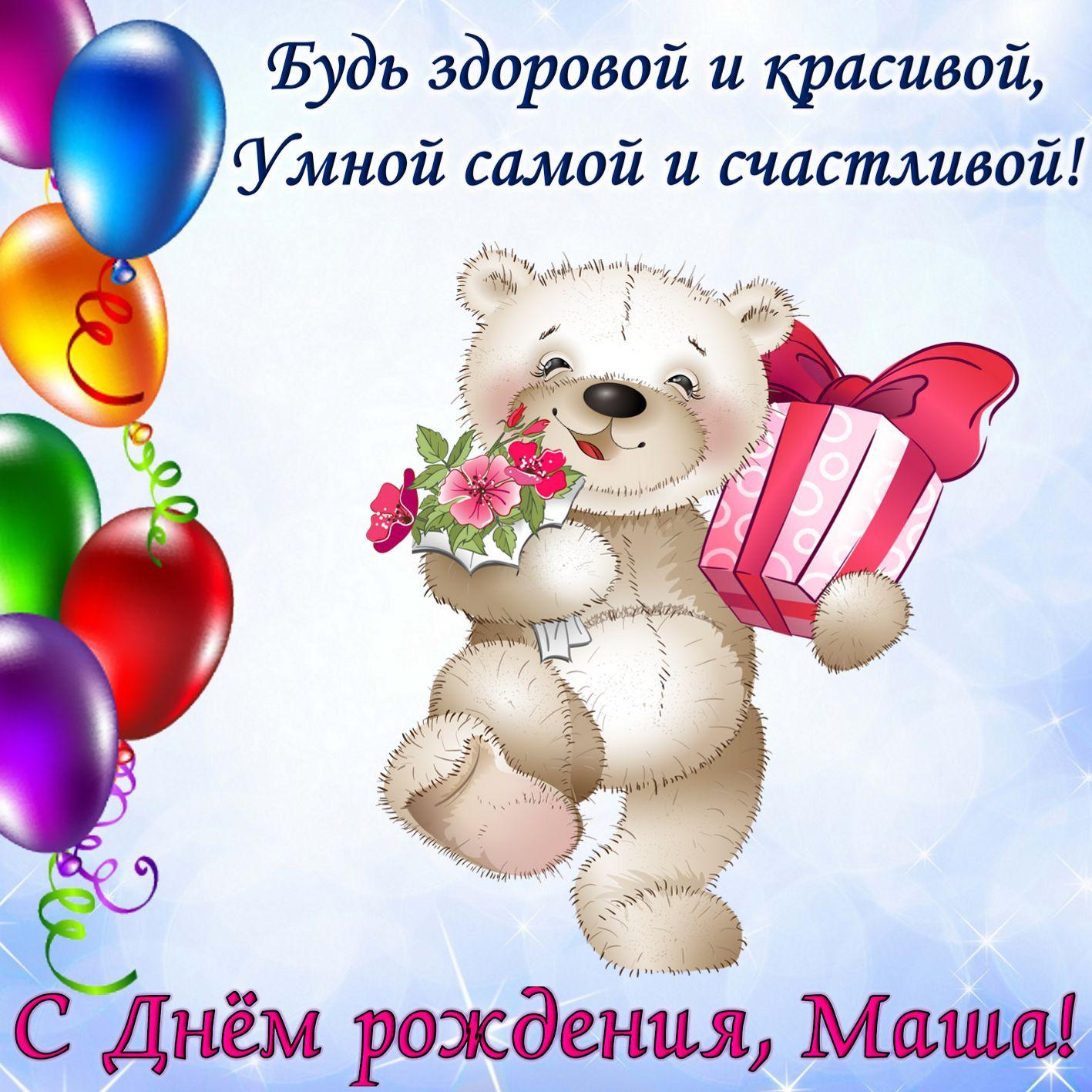 Шуточные поздравления по имени с днем рождения