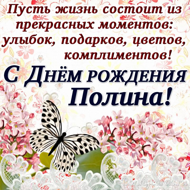 крыльцо поздравление в стихах по имени полина линяют