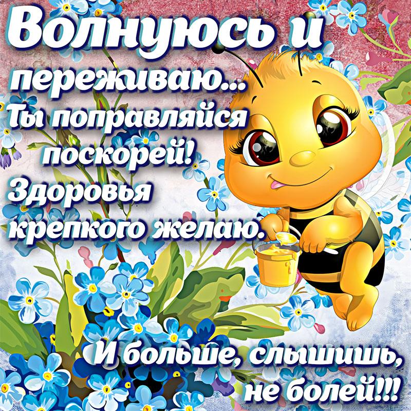 Пожелания скорейшего выздоровления в картинках прикольные для мужчины россия пидарасы