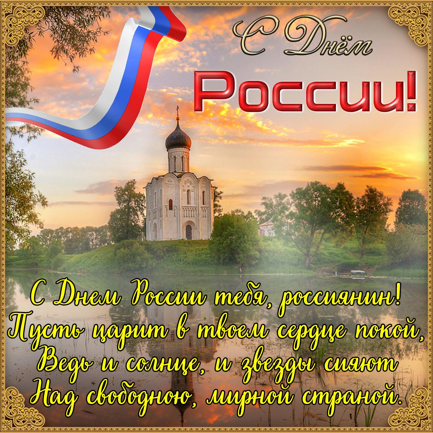 Поздравление днем россии картинки