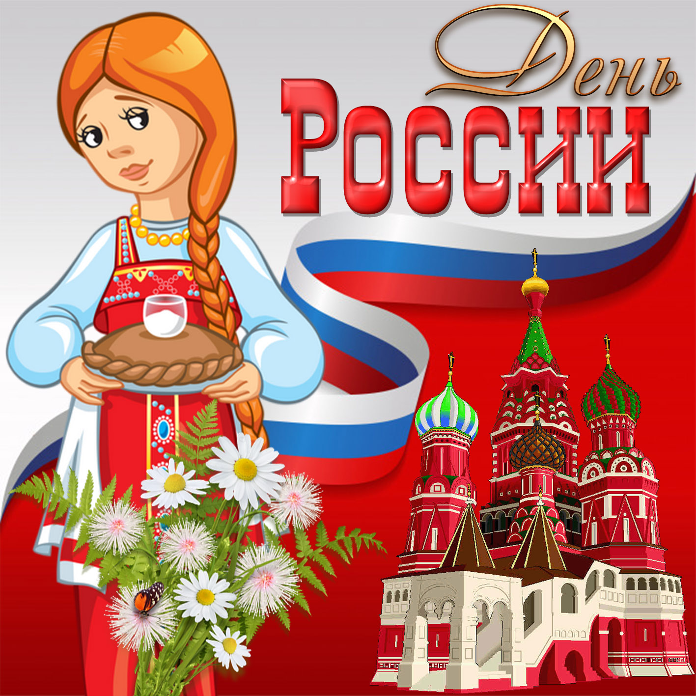 приурочены местообитаниям, день россии картинки красивые владельцы квартир