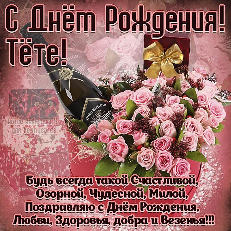Гиф поздравления с днем рождения тете большое
