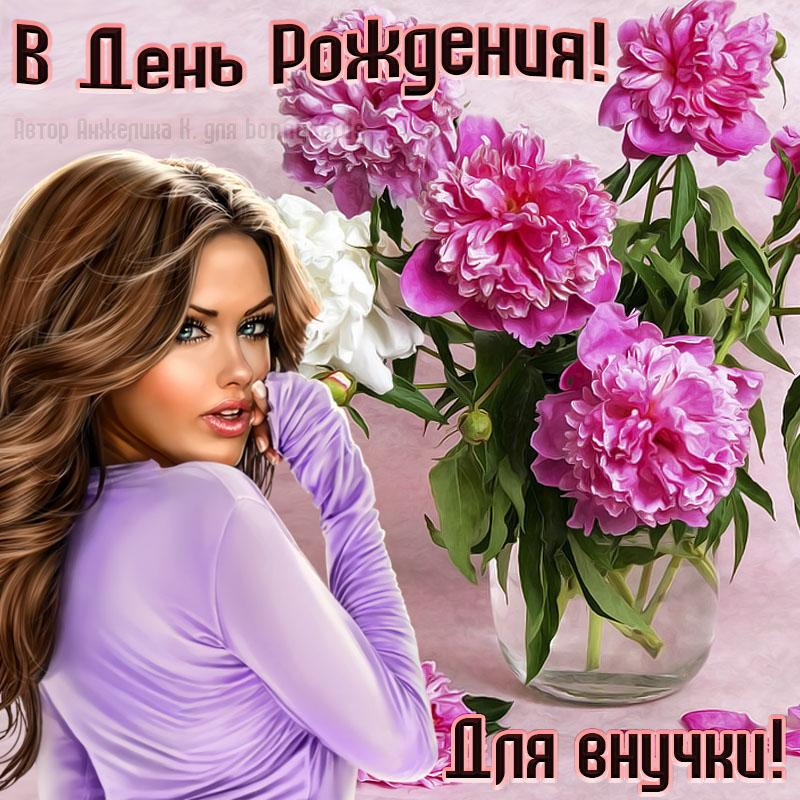 s-dnem-rozhdeniya-vnuchke-krasivie-pozdravleniya-kartinki foto 16