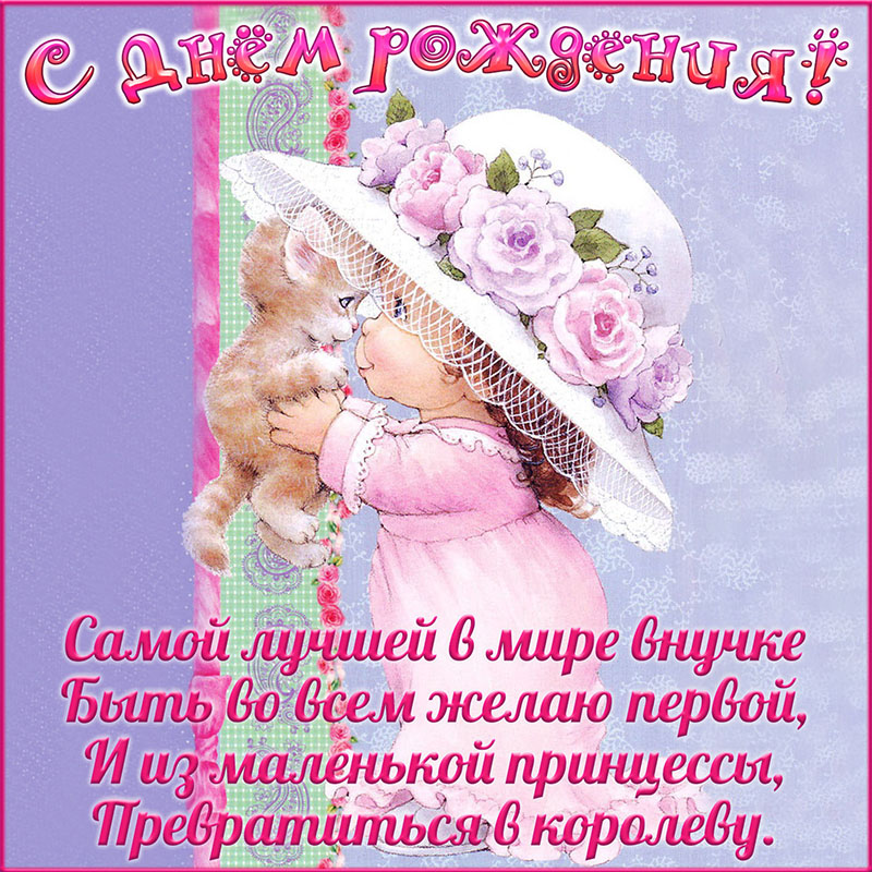 Поздравление с дочкой бабушке