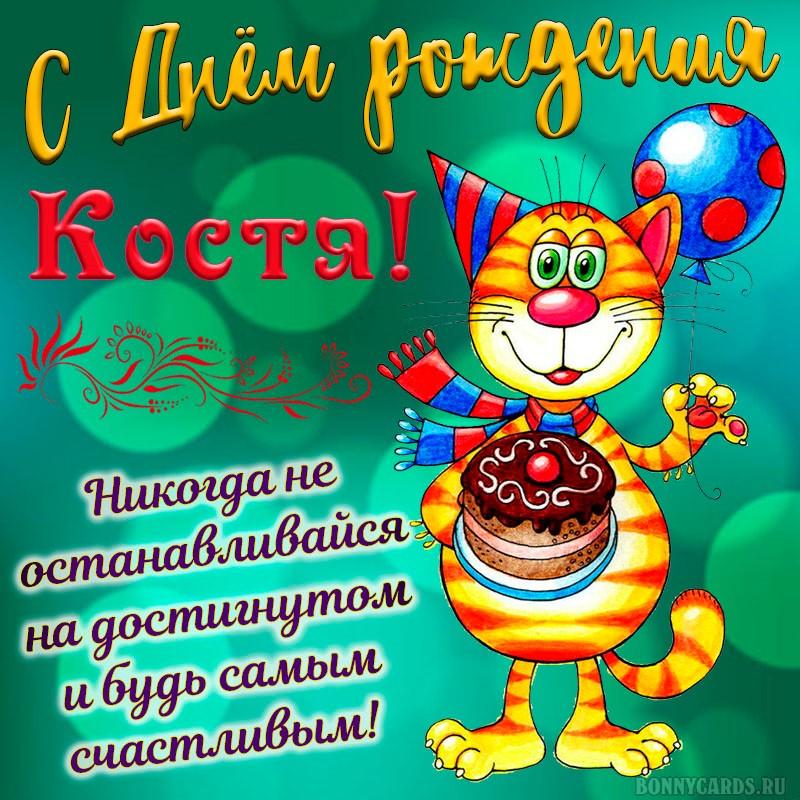 https://kartinki-life.ru/articles/2020/06/29/kartinki-i-otkrytki-na-den-rozhdeniya-konstantinu-6.jpg