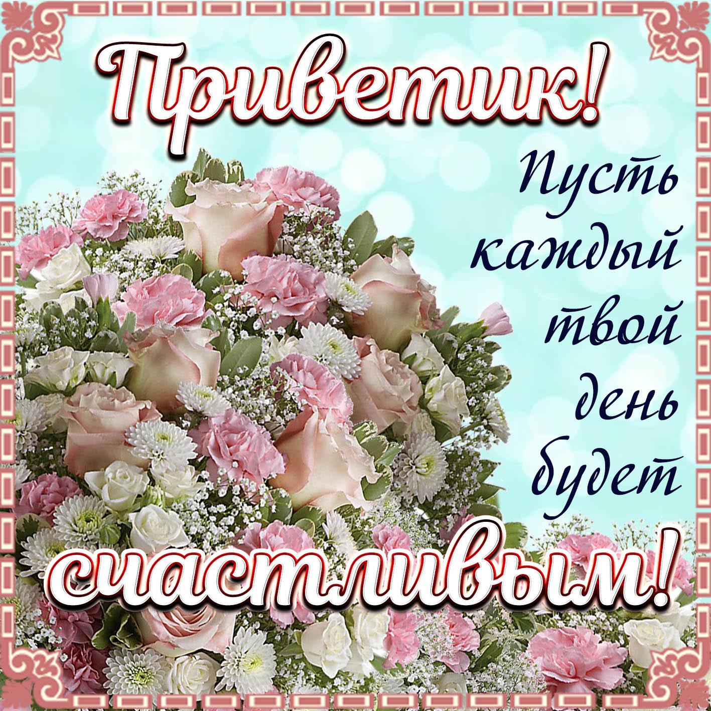 Сегодня ты счастливей всех поздравление