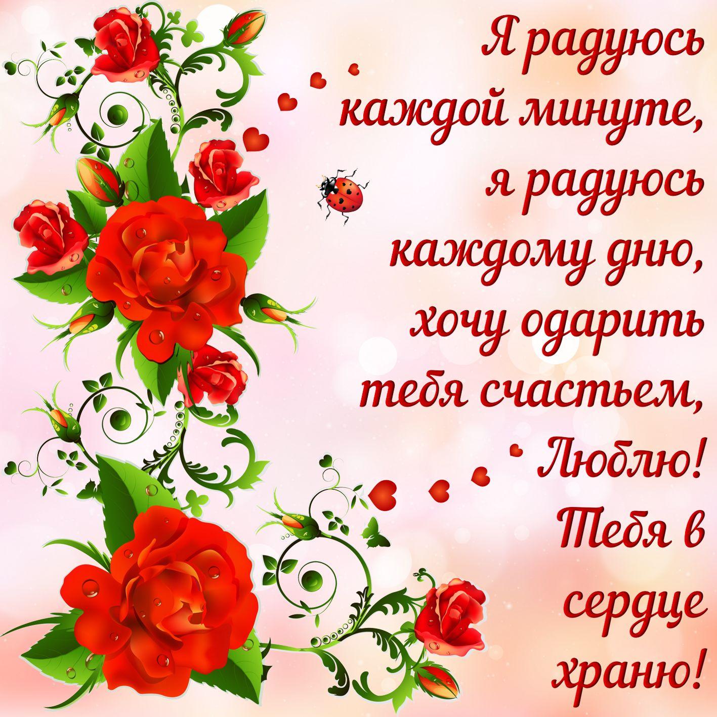 Признания любви поздравления