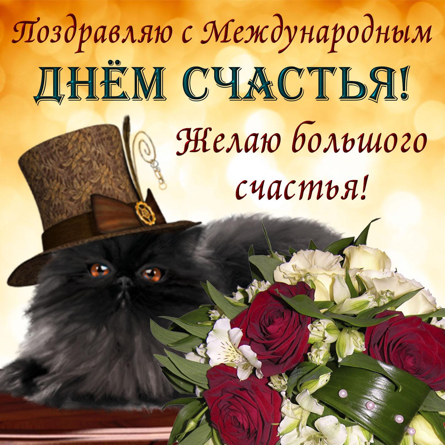 Поздравление с праздником счастья