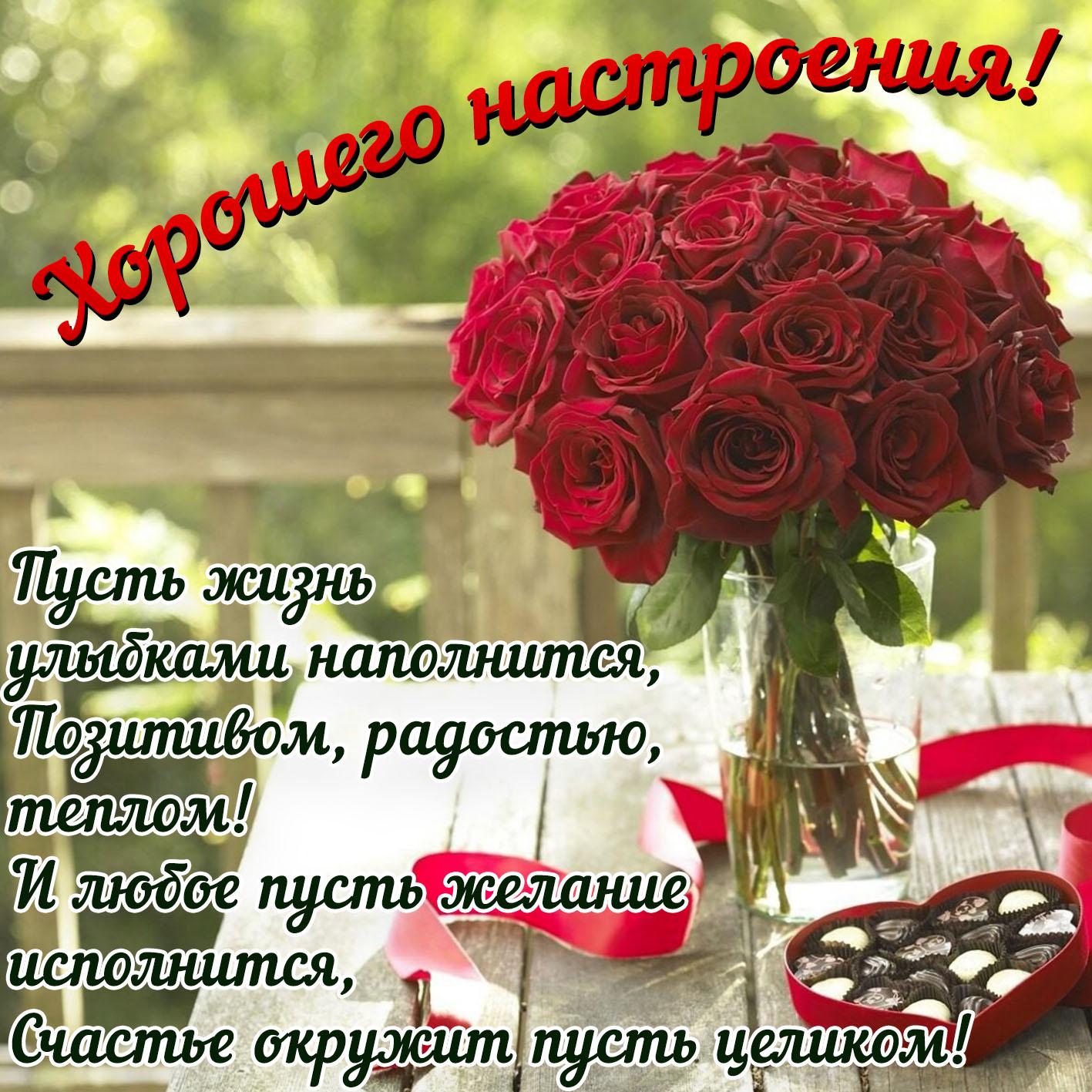 многом красные розы поздравления с добрым утром спасительную