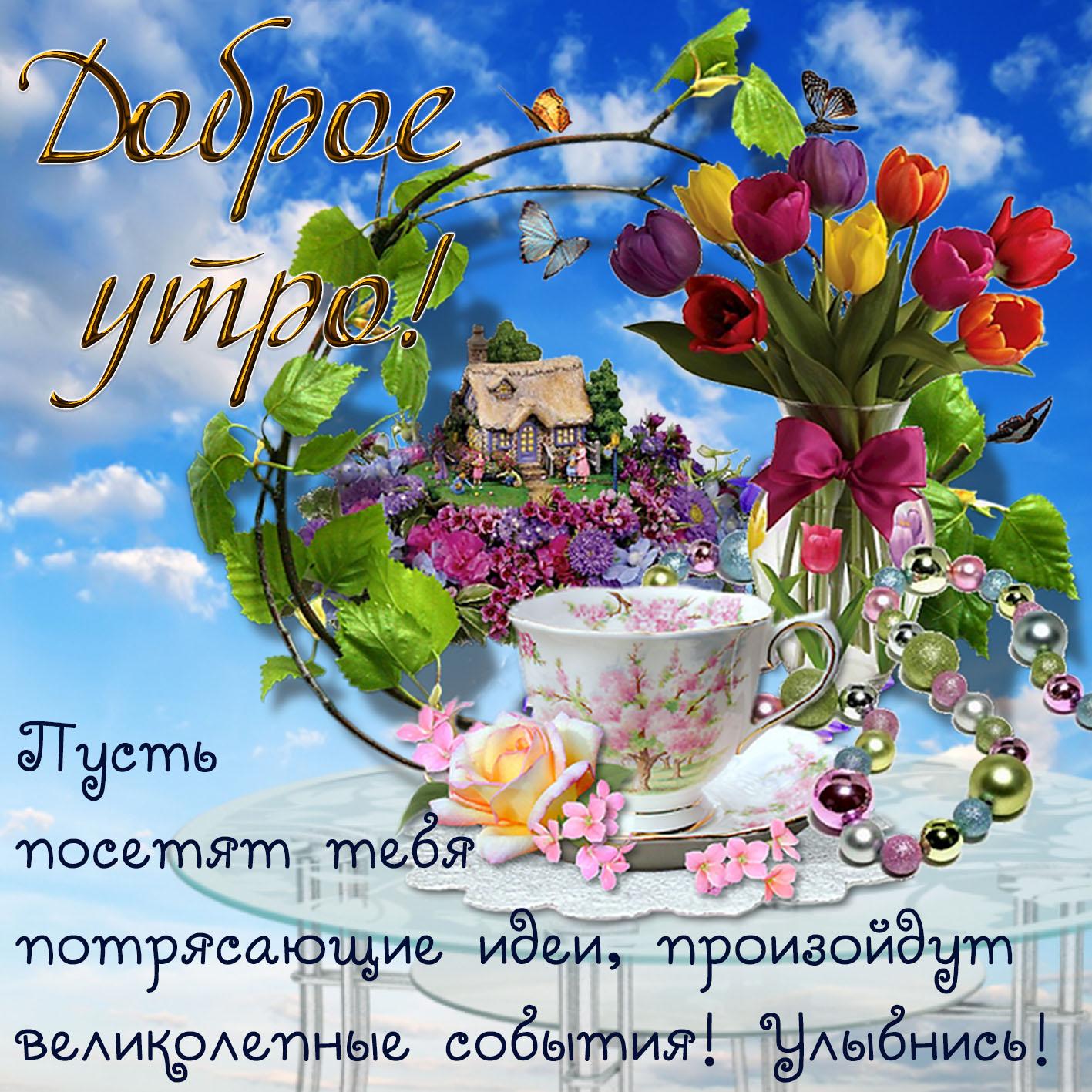 Поздравление с днем рождения простое и доброе утро мире