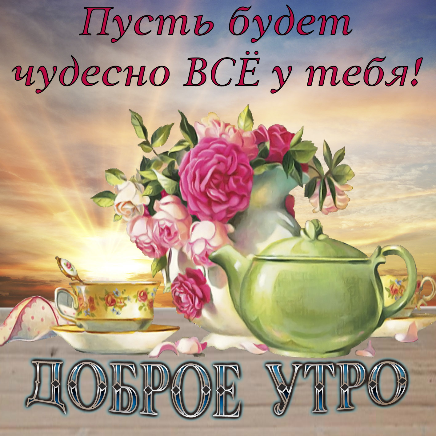 Картинки доброе утро друзья удачного дня