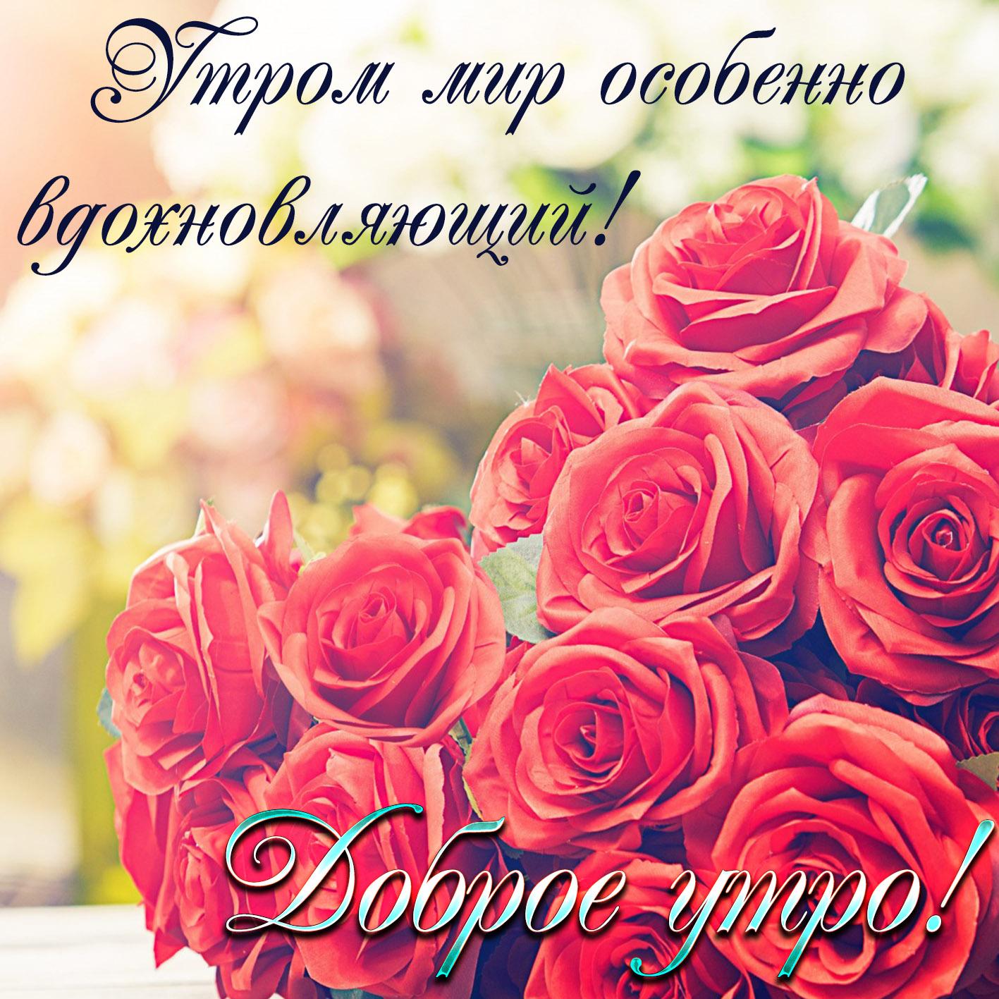 Доброе утро букет цветов картинки с пожеланиями