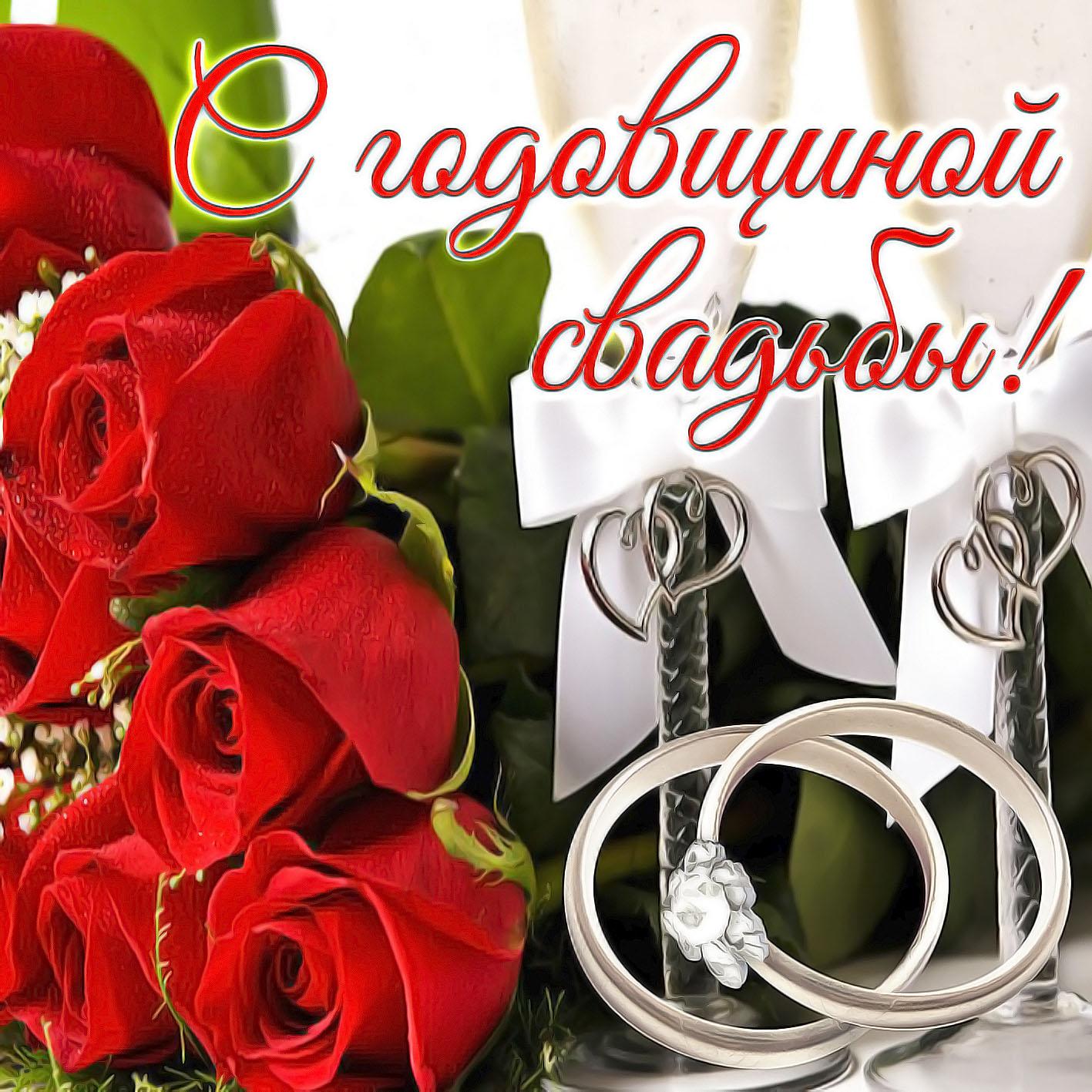 Открытка С Годовщиной Свадьбы С Поздравлением