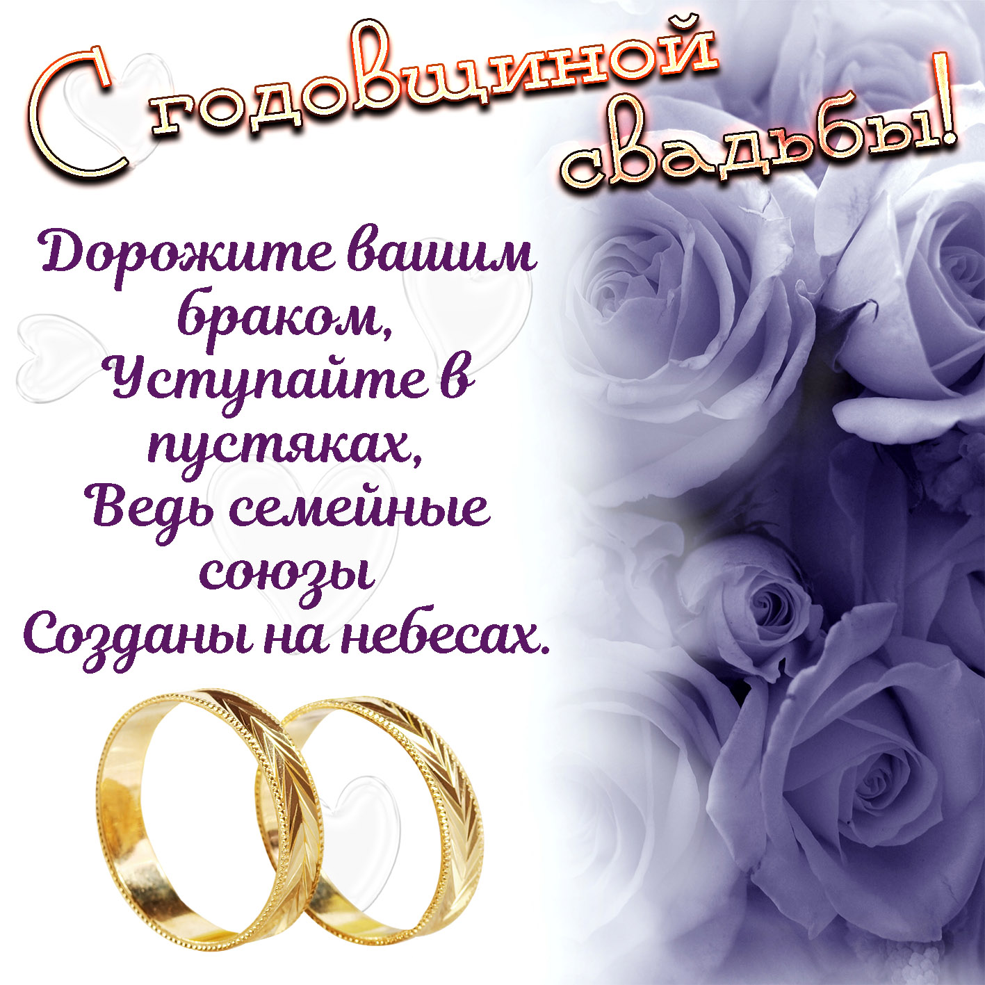 цветы символизируют открытки с днем свадьбы красивые 2 года кузьминская
