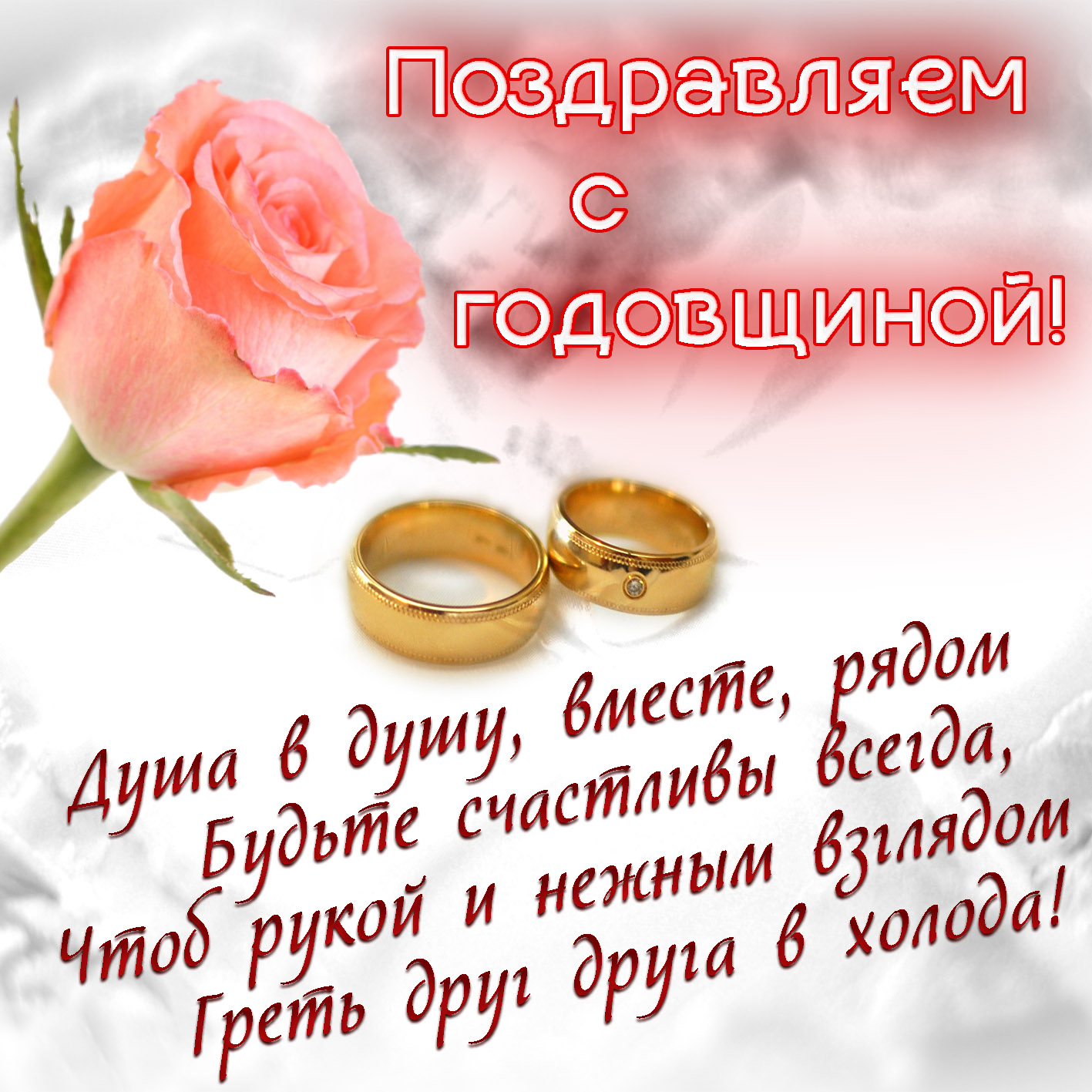 Поздравление Бывшей С Годовщиной Свадьбы