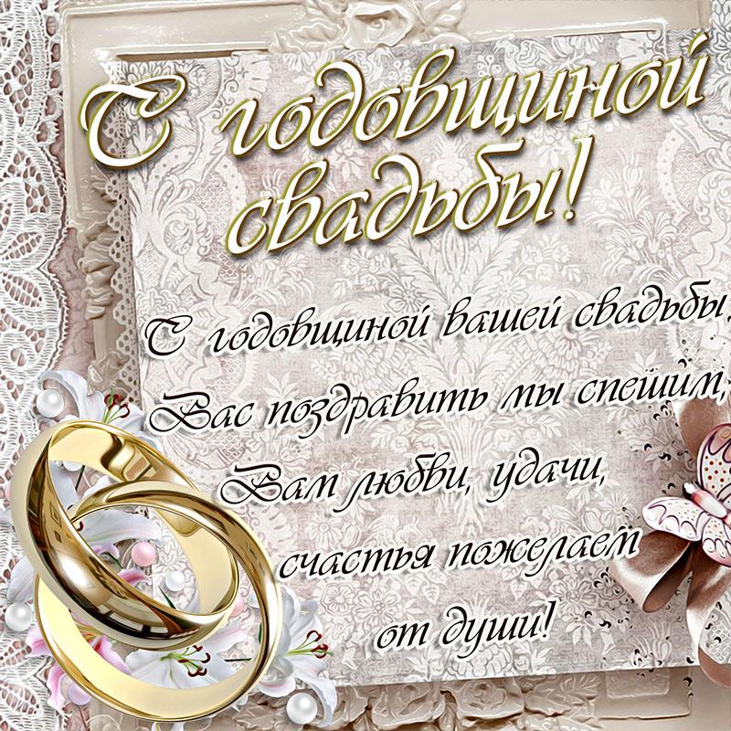 открытка по ватсапу с годовщиной свадьбы мраморный пол