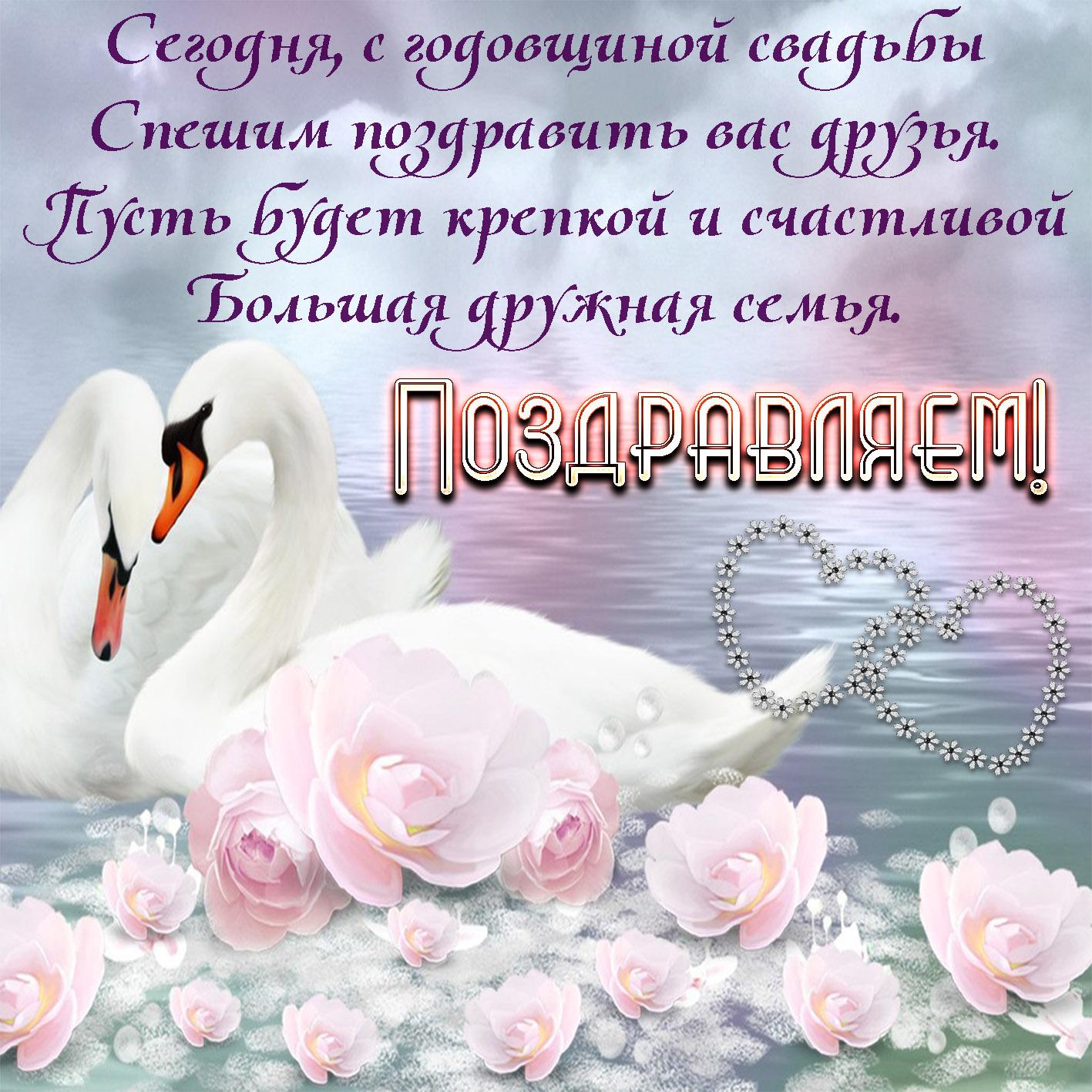 Поздравления на свадьбу на день рождения