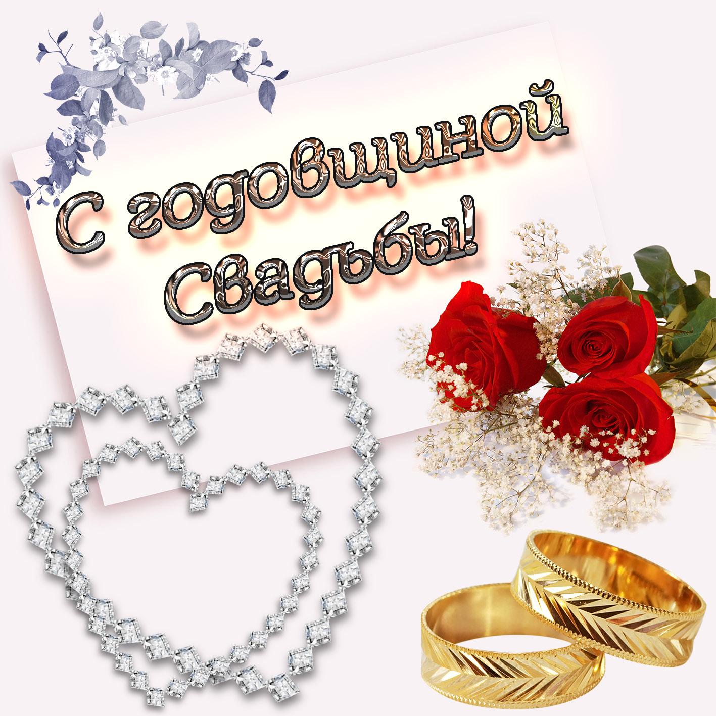 открытки с годовщиной свадьбы любимому мужчине центр