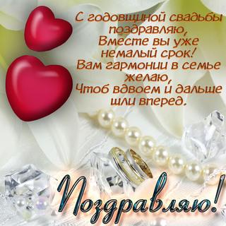 Открытки 26 лет свадьбы Великолепные и