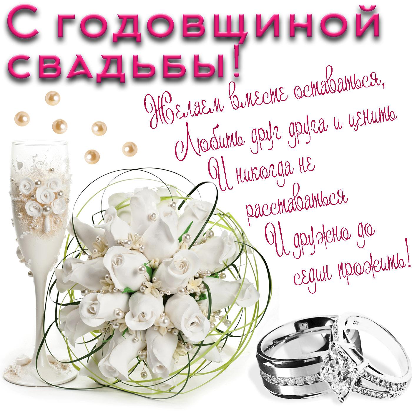 Поздравление с годовщиной свадьбы фото открытки