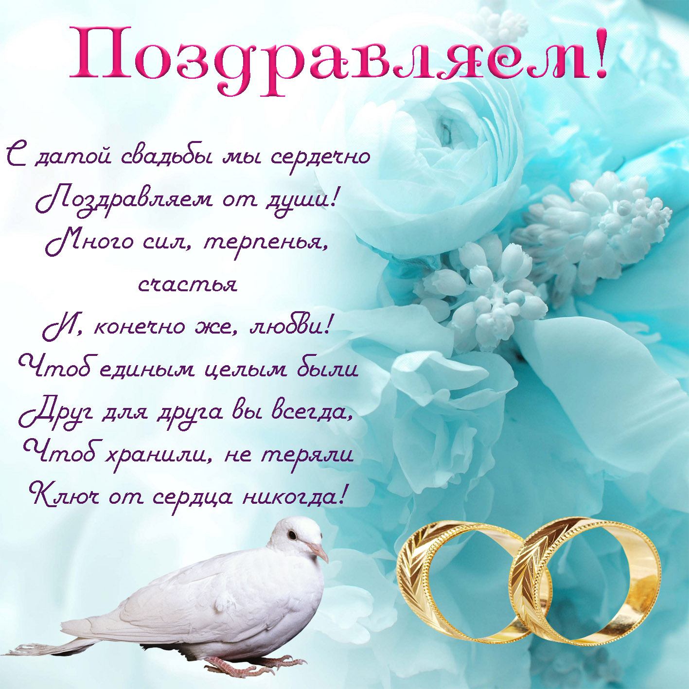 Поздравление с годовщиной свадьбы в стихах красивые 12 лет