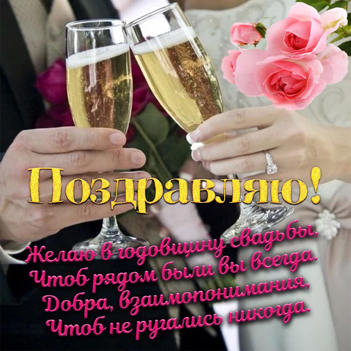 Поздравление с юбилеем свадьбы 32 года
