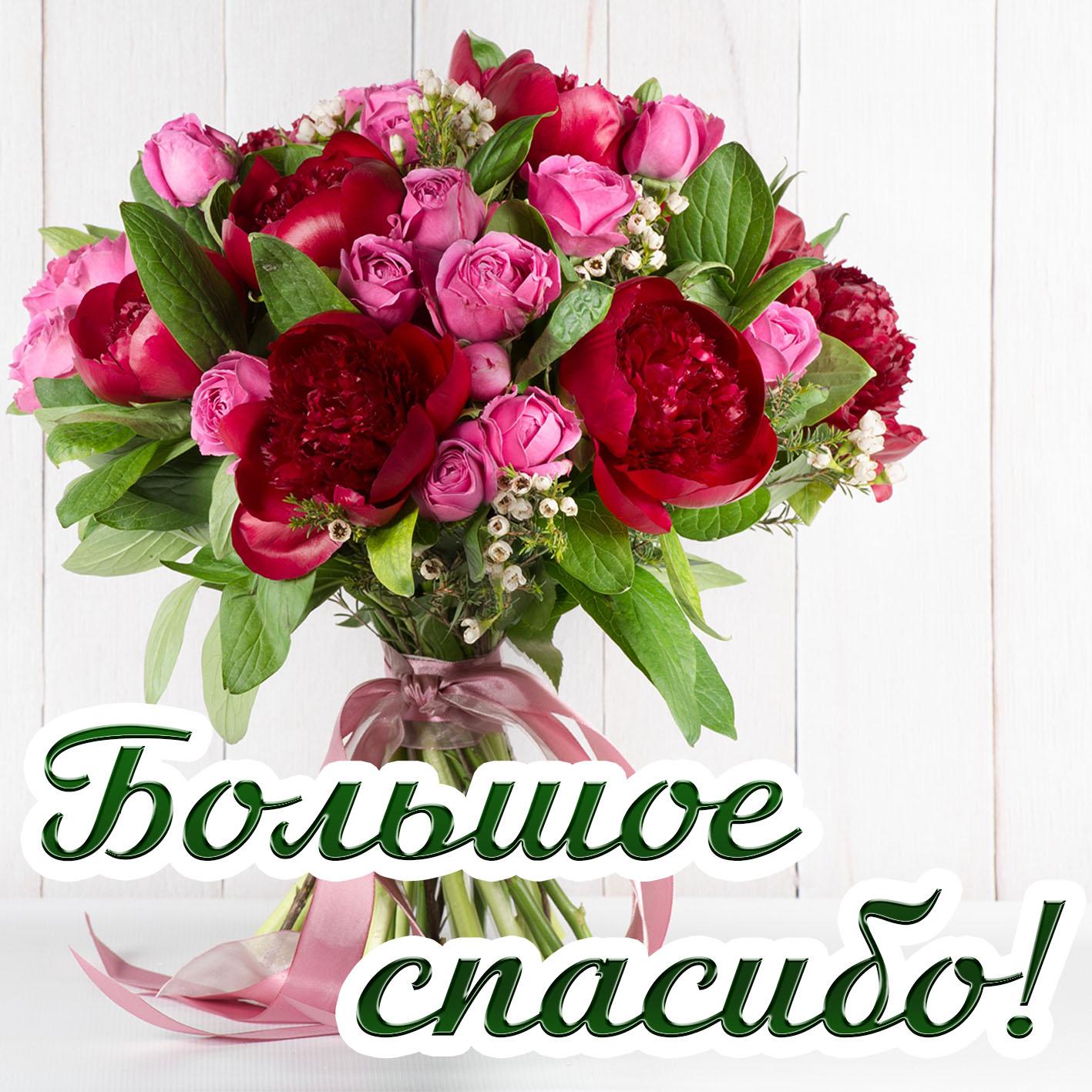 Открытки с пожеланиями к букету цветов