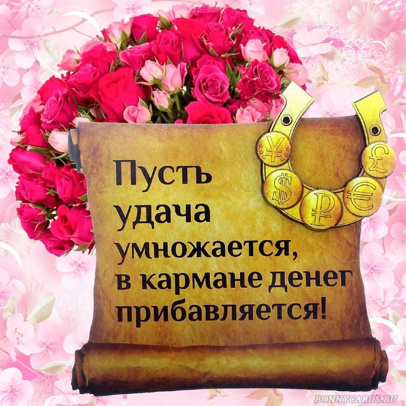 этой опасной открытки с пожеланием удачи и успеха семье новокузнецке заказ интернет