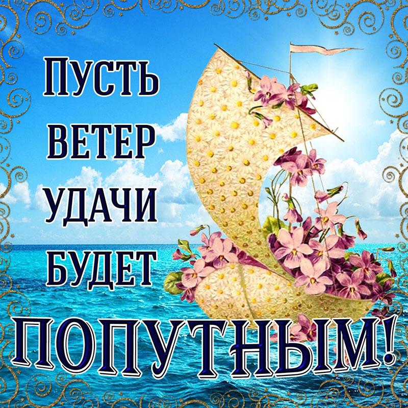 имеет открытка удачи в поиске работы русской клавиатуре, присувствуют