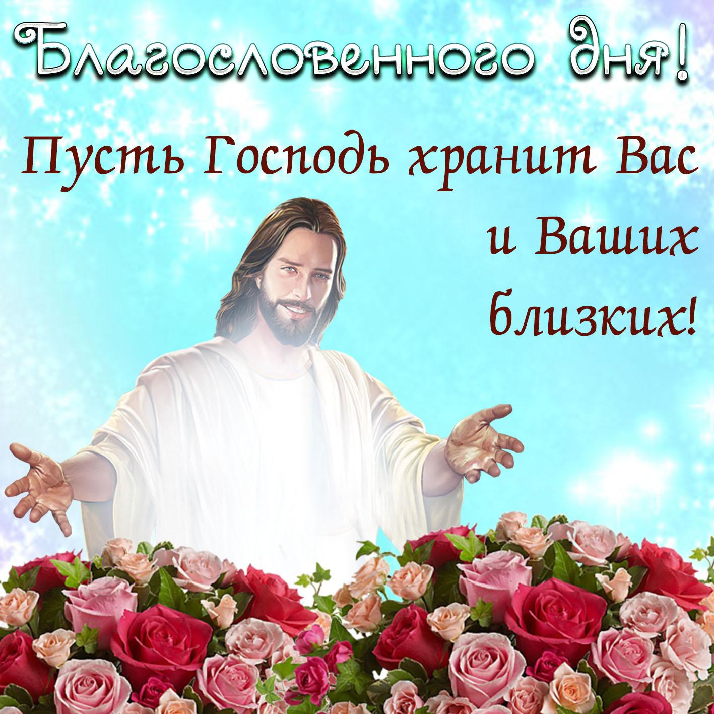 Картинки христианские добрый день