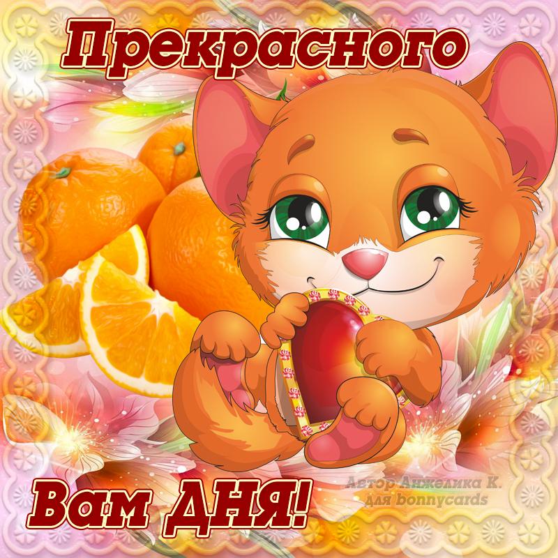 Милая открытка хорошего дня