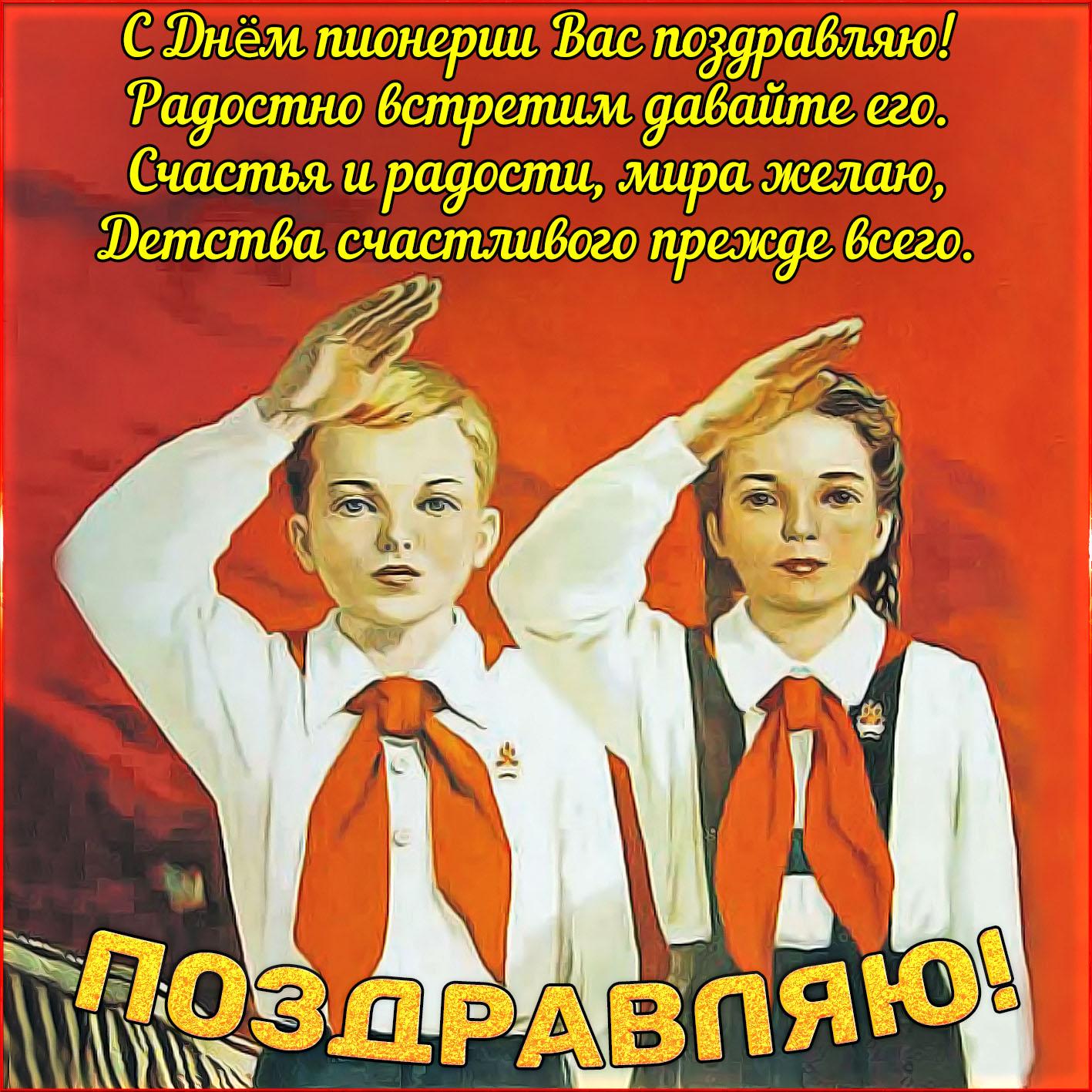 День пионерии 19 мая картинки поздравление