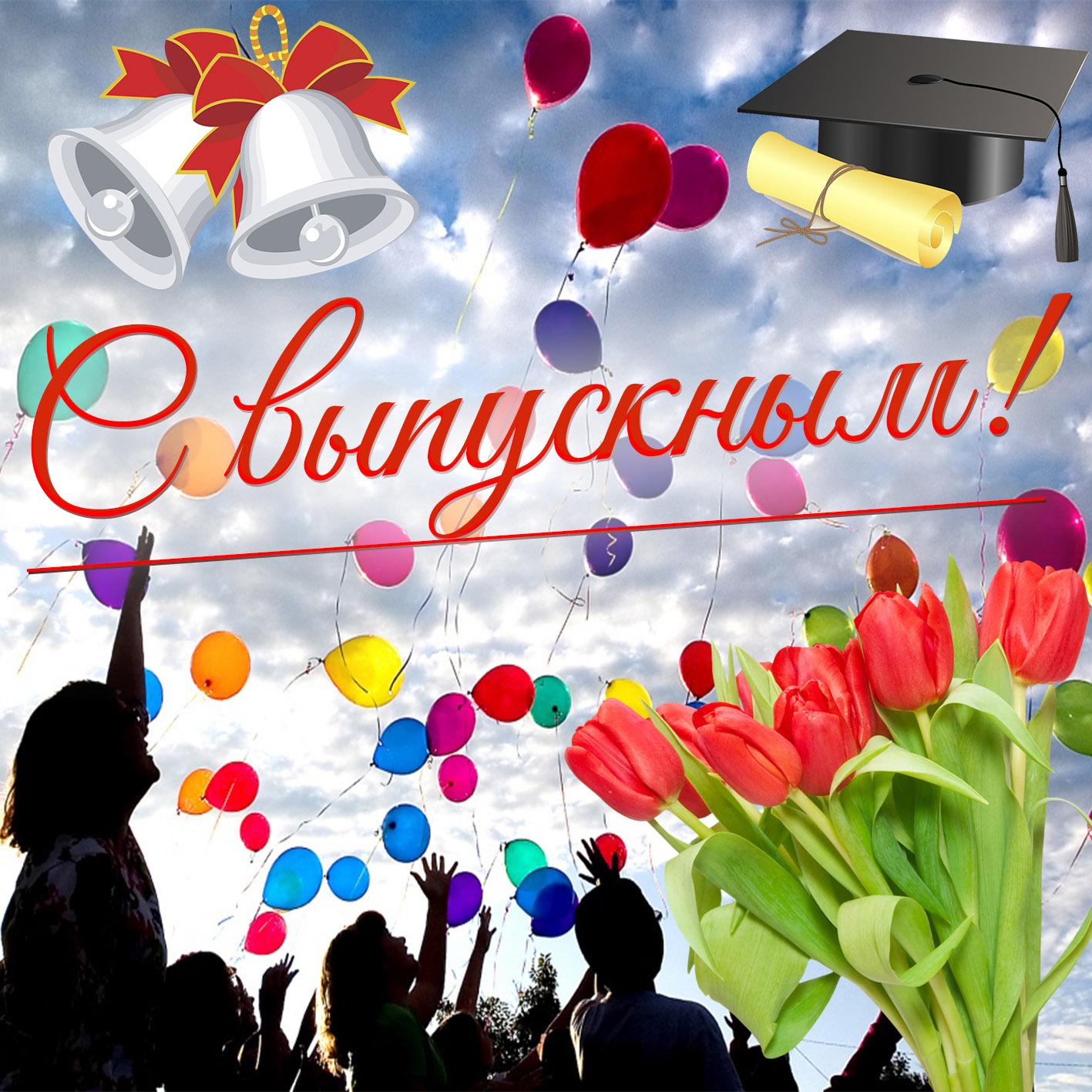 Картинка выпускной школа