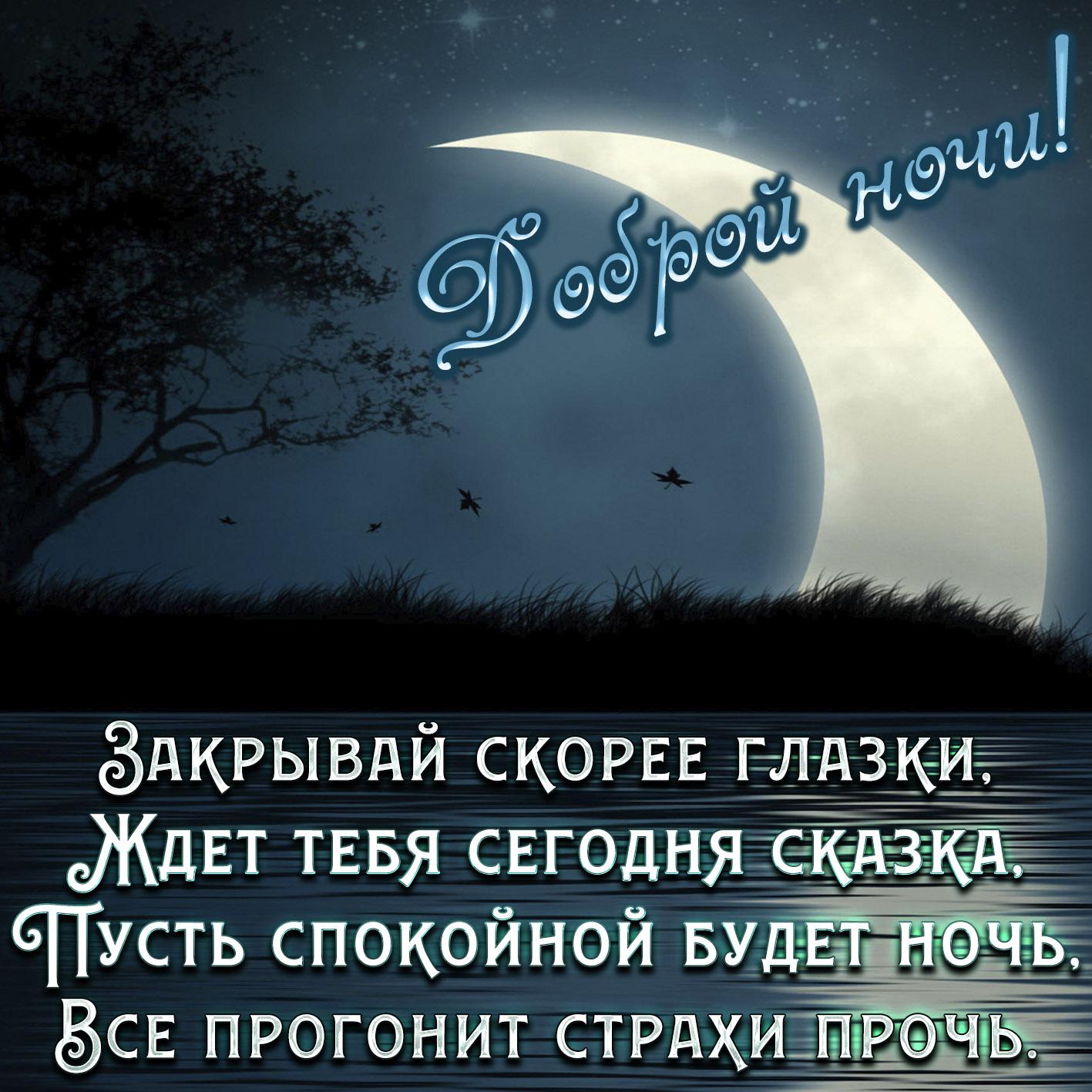 Картинки доброй ночи с текстом философским
