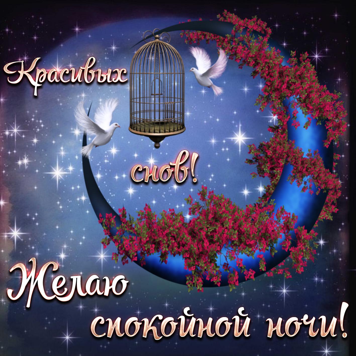 Картинка на армянском спокойной ночи