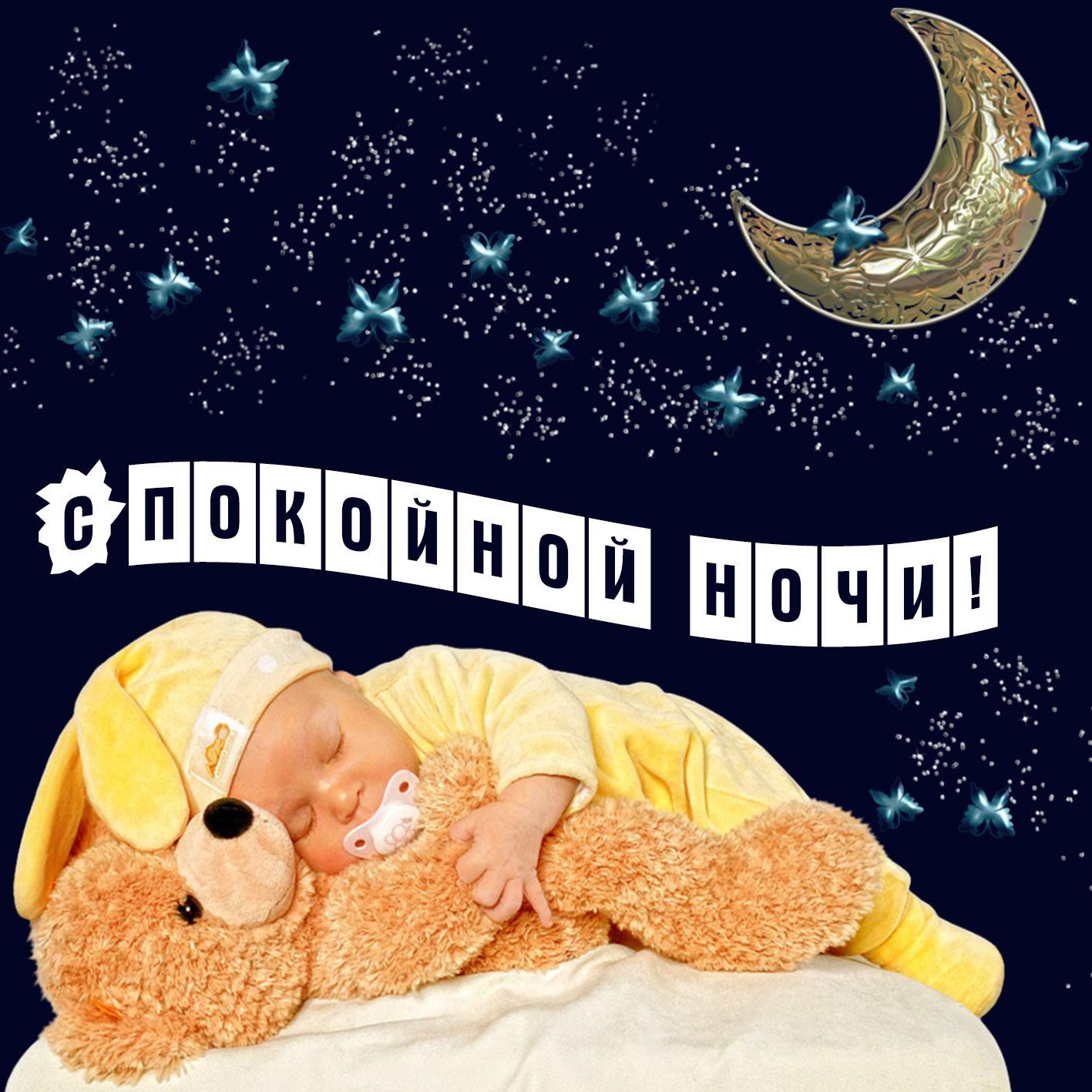 Спокойной ночи картинки дети