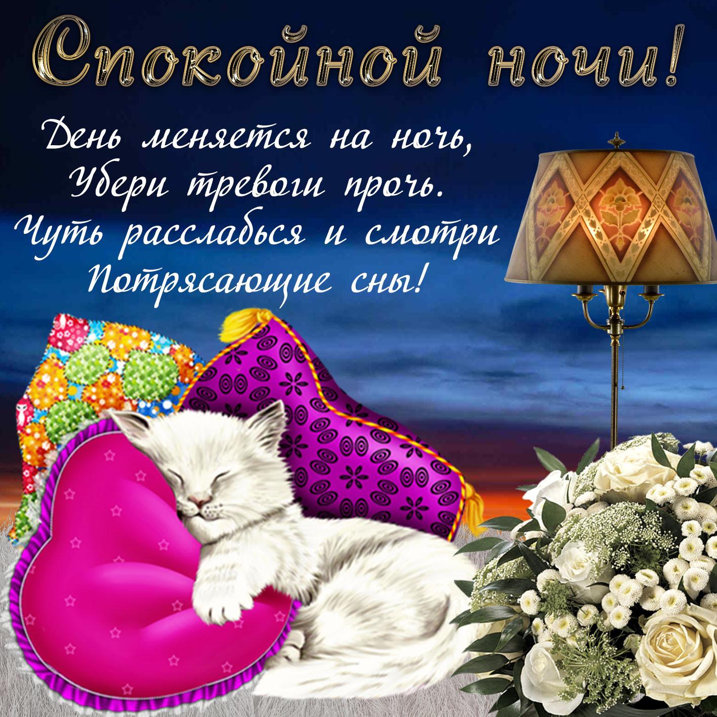 пожелания хороших снов в картинках тишина наруто