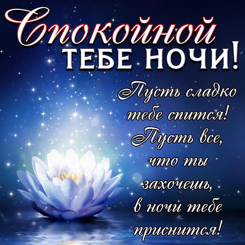 Приятных снов и доброй ночи картинки для девушки