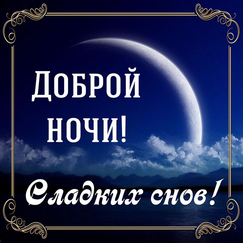 Спок ночи дорогой картинка