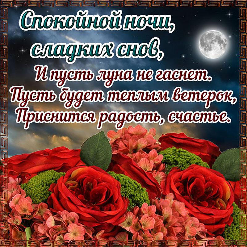 Красивые открытки с цветами и пожеланиями спокойной ночи