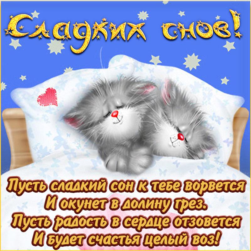 Картинки спокойной ночи сладких снов от души тебе желаю
