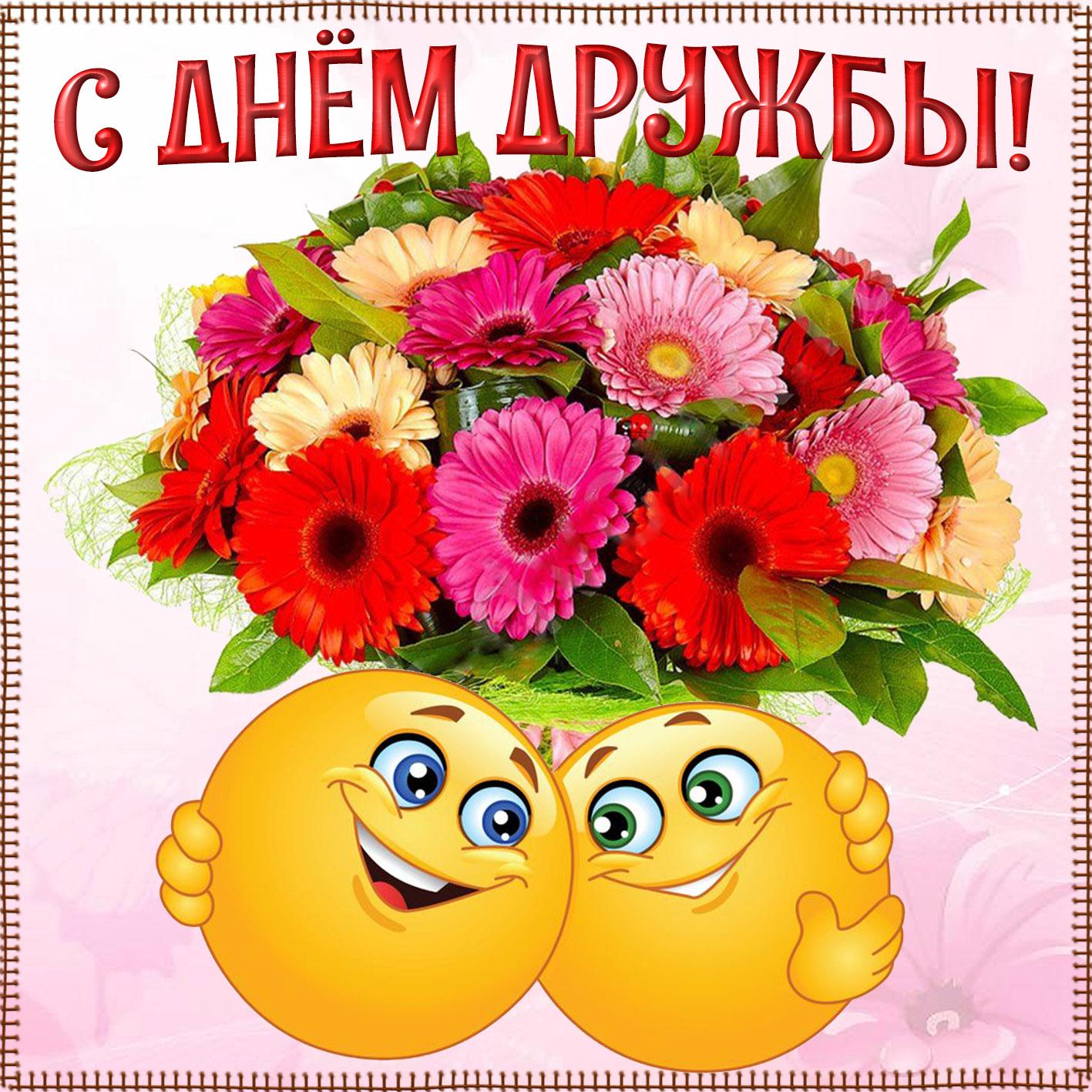 Поздравления с дружбой картинки